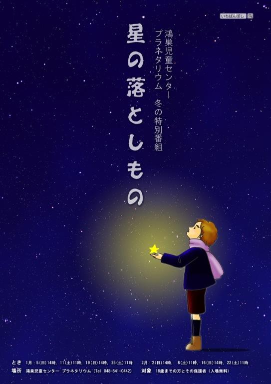 星の落としもの-ポスター(WEB)