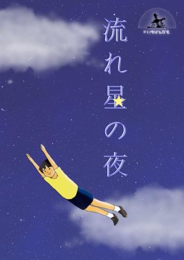 流れ星の夜ポスター_WEB用小