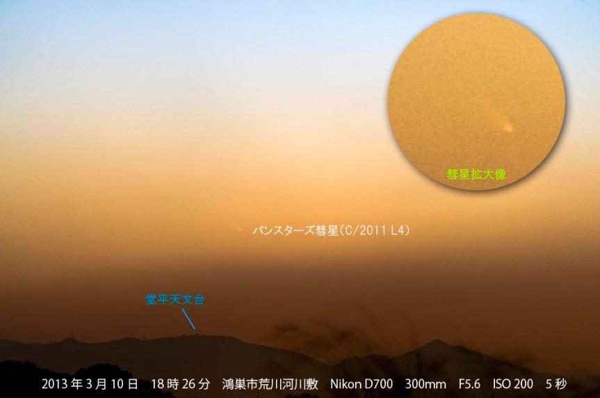 201303101826_C-2011 L4