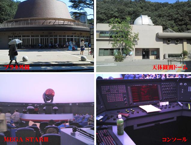 川崎宙と緑の科学館