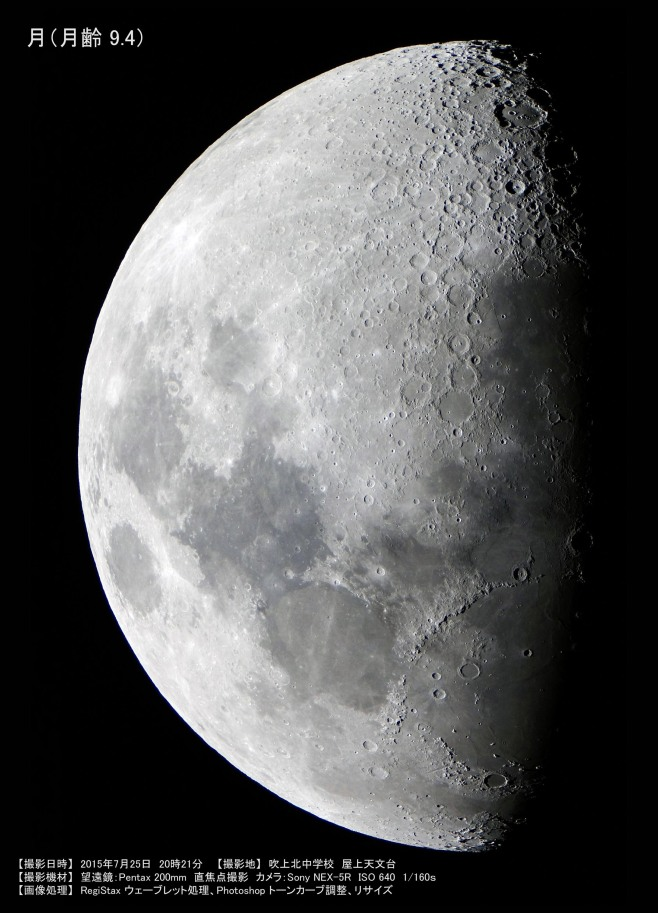 20150725_Moon