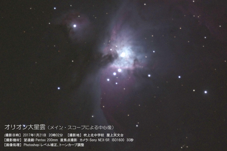 オリオン大星雲の中心部分
