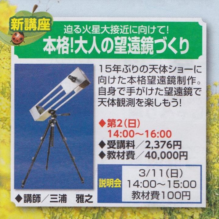 カルチャー望遠鏡制作