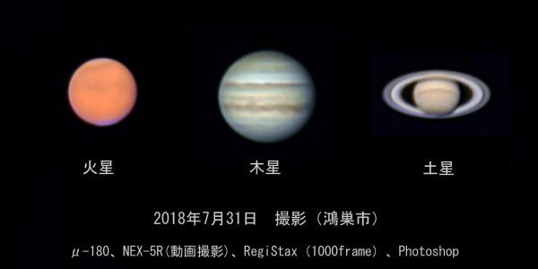 20180731_μ-180_NEX-5R.jpg