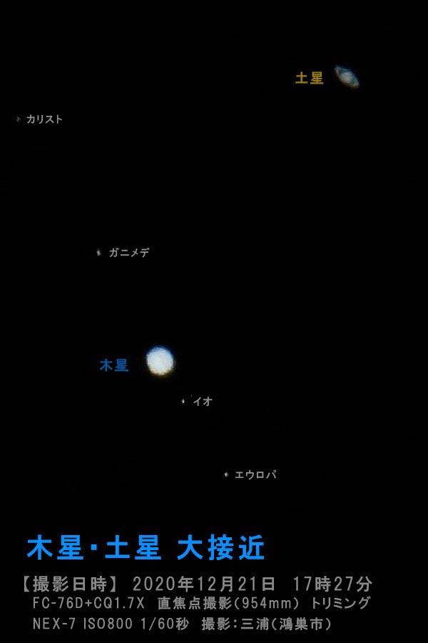 木星・土星大接近